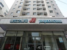 Jinjiang Inn Qingdao Wu Si Square Nanjing Road Hotel - room photo 8854015