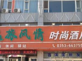 Yilv Fashion Hotel, Yuxian