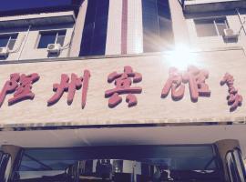 Linfen Xizhou Hotel, Xi