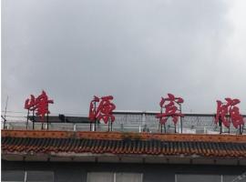Xinzhou Fengyuan Hotel, Yuanping (Yuli yakınında)