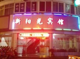 Yunhe New Sunshine Inn, Yunhe