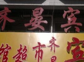 Qiyan Inn, Qihe (Yucheng yakınında)
