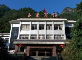 Yujing Hotel, Yushan (Fenglin yakınında)