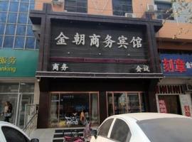 Jinzhao Business Hotel, Anguo (Anping yakınında)
