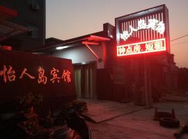 Yirendao Business Hotel Yangzhong, Yangzhong (Kou'an yakınında)