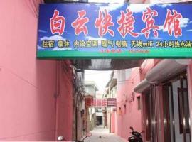 Yuncheng White Cloud Express Inn, Xinjiang