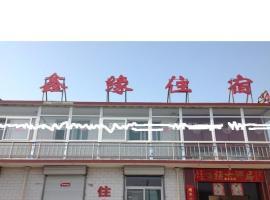 Jinyuan Guest House, Jinzhong (Pingdiquan yakınında)