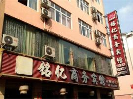 Anxian Mingyi Business Hotel, Anzhou (Luojiang yakınında)