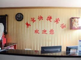 Anqing Meiyi Express Hotel, Anqing (Dalongshanzhen yakınında)