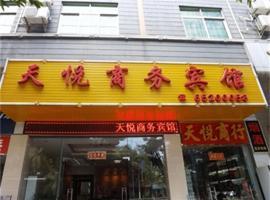 Tianyue Business Inn, Ningguo (Jiao'an yakınında)
