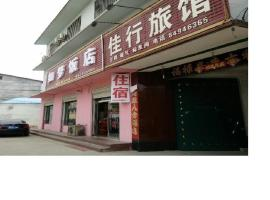 Jiaxing Hotel, Zhaozhou
