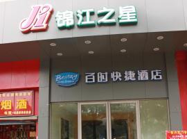Jinjiang Inn Guiyang Wenchang Pavilion