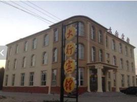 Bashang Daxing Hotel, Hexigten