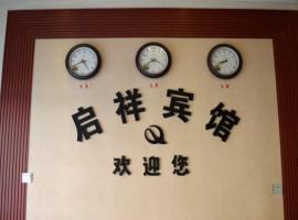 Qixiang Business Inn, Zanhuang (Yuanshi yakınında)