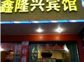 Xinxinglong Hotel, Dongshan (Zhao'an yakınında)