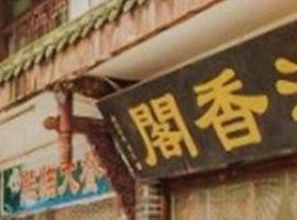 Yibin Shunan Zhuhai Yixiangge Hotel, Changning (Xunchang yakınında)