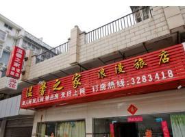 Wenxinzhijia Langman Inn, Lu'an (Wangchenggang yakınında)