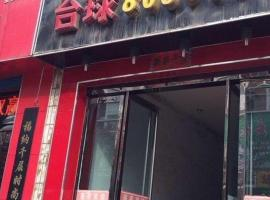 Yuxian Penglai Inn, Yuxian