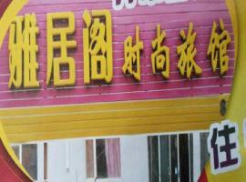 Yajuge Fashion Hotel, Liaoyuan (Xifeng yakınında)