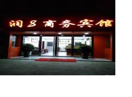 Xianyang Run 8 Business Hotel, Xianyang (Jingyang yakınında)