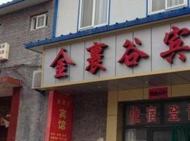 Jincheng Jinguogu Hotel, Yangcheng (Zhoucun yakınında)