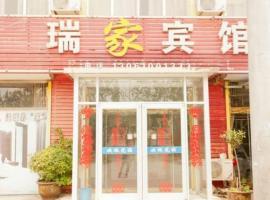 Huimin Ruijia Inn, Huimin