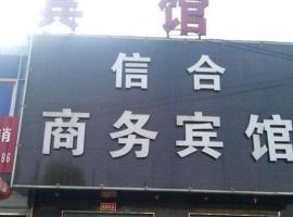 Xinhe Business Hotel, Chengwu (Tulou yakınında)
