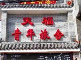 Chifeng Tianfu Youth Hostel Pedestrian Street Branch