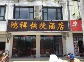 Hongxiang Express Hotel, Jinzhai (Meihe yakınında)
