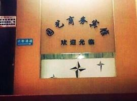 Suining Yuanyi Inn, Suining (Yueyang yakınında)