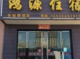 Hongyuan Inn Yuci Branch, Jinzhong (Wanghu yakınında)
