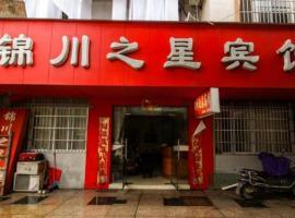 Jingxian Jinchuan Inn, Jing (Huangjianao yakınında)