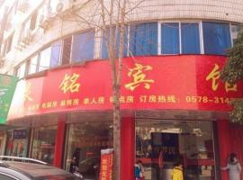 Jinyun Ling Ming Inn, Jinyun