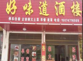 Haoweidao Inn, Hengyang County (Hengshan yakınında)