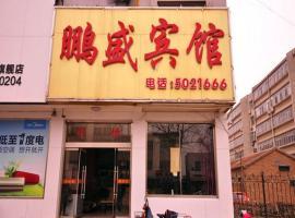Qihe Pengsheng Hotel, Qihe