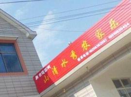 Xuancheng Wuyue Gudao Shanqing Shuixiu Farmstay, Ningguo (Shilang yakınında)