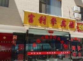 Fulihua Inn, Luliang (Zhongyang yakınında)