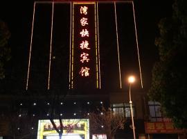 Guangde Wanjia Express Inn, Guangde (Shigugang yakınında)