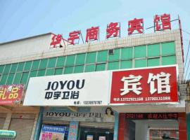 Huayu Business Express Hotel, Baixiang