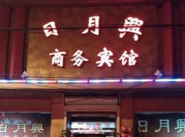 Gongzhuling Riyuexing Business Hotel, Gongzhuling (Yitong yakınında)