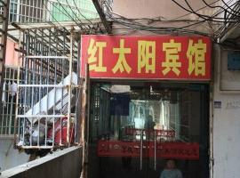 Red Sun Hotel, Hengfeng (Fuhui yakınında)