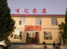 Baihui Farm Stay, Linze (Nanhua yakınında)