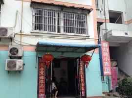 Xuancheng Chunguiyuan Inn, Xuancheng (Xuanzhou yakınında)