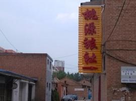 Shanxi Xiyang Taoyuan Guesthouse, Xiyang (Dazhai yakınında)