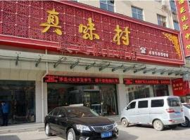 Yichuan Eddy Holiday Hotel, Ji