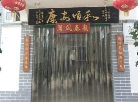 Ningze Hotel, Xianyang (Zhouling yakınında)