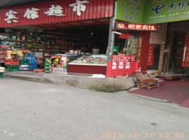 Shunyi Hotel, Jinyun