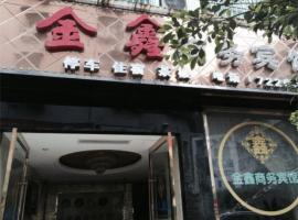 Yanting Jinxin Business Hotel, Yanting