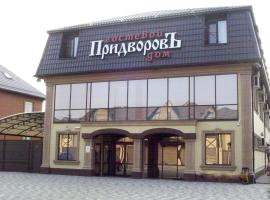 Гостевой дом «ПридворовЪ»