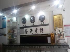 Dengmao Business Hotel, Zigong (Xuyang yakınında)